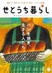 「せとうち暮らし」vol.17