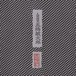 2054 人間国宝 五嶋敏太郎謹製◆江戸小紋◆鱗