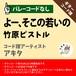 よー、そこの若いの 竹原ピストル ギターコード譜 アキタ G20200182-A0048