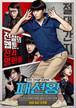 ☆韓国映画☆《ファッションキング》DVD版 送料無料!