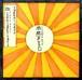 【CD】midnight taxi (通販限定)
