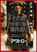 (2)アウトロー【2013年公開トム・クルーズ版】