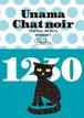 宇納間の黒猫 日向備長炭パウダー1250g| 粒度0.25~0.5mm|浄水、消臭用|緑仙白炭窯