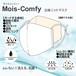 Mois-Comfy(モイスコンフィー)洗える、抗菌!立体ニットマスク 日本製