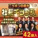 【42袋入】 社長チップス -ニッポンの底力- 汗と涙の塩(CEO)味