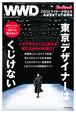 東京デザイナーはくじけない ピンチをチャンスに変える新たな試み|WWD JAPAN Vol.2131
