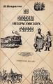 「ネクラーソフの足跡を訪ねて」H・ネクラーソフ