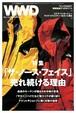 絶好調「ザ・ノース・フェイス」が売れ続ける理由|WWD JAPAN Vol.2083