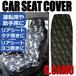 3WAYカーシートカバー マット付き グリーンカモ ウェット素材