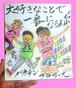 YAMASAKI BROTHERS 10TH ANNIVERSARY  『絵と書(ええとしにしよう)』F