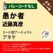 愚か者 近藤真彦 ギターコード譜 アキタ G20200196-A0048