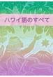 ハワイ語のすべて 本 BOOK