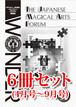 【6冊セット】JCMA機関紙WONDER 4月号~9月号