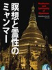 瞑想と霊性のミャンマー eBook(PDF版)