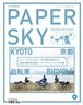 【PAPERSKY】PAPERSKY Magazine #52  KYOTO/bicycle