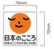 【再販】日本のこころステッカー(スクエア)