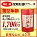 毎日続けてほしいからお得な定期便 純国産 なた豆茶 花粉症 肌荒れ 免役を高める
