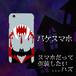 バケスマホ(ハロウィン仮装) ヴァンパイア ハードケース iPhone/Android