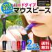 PloomTECH マウスピース (2個入り)  ハードタイプ くわえタバコ 吸い口キャップ ドリップチップ メール便対象商品*