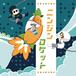 ニンジンロケット(ダウンロード版mp3)