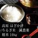 うるぎ米(精米)10kg・<減農薬>特別栽培米 2018年収穫