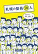 札幌の塾長50人