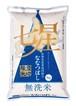 お歳暮「ななつぼし」無洗米 5kg 送料無料!
