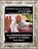 【アロマオイルトリートメント・セラピスト講座】◆体験リフレ足裏!◆