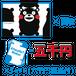 くまモンA4ランチョンマット100枚が実質無料!A4walleT Maker 5セット付
