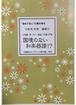 Bi-020 Kokkyo no nai WAGAKKIFU!?(K. CHIHARA /books)