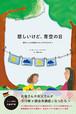 【書籍】悲しいけど、青空の日 〜親がこころの病気になった子どもたちへ〜