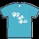 何故ナツミ オリジナル Tシャツ 水色