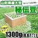 秘伝豆(1300g)