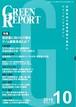GREEN REPORT 2019年10月号