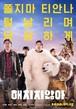 ☆韓国映画☆《シークレット・ジョブ》DVD版 送料無料!