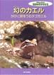 カエルの図鑑 幻のカエル—がけに卵をうむタゴガエル (ドキュメント地球のなかまたち)