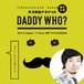 番外「DADDY WHO?」 野村龍一ver.(DVD)
