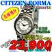 CITIZEN FORMA 婦人 FRH36-2111 定価¥38,500-(税込)