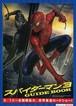 (4)スパイダーマン3