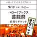 「ハロー!ブックス芸能祭」ライブ入場引換券(9/19公演)※オリジナル手ぬぐい付