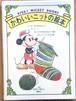 【再販】VIVA! MICKEY BOOKS かわいいニットの絵本