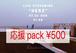 応援 PACK 【一口500円】