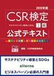 CSR検定3級公式テキスト2019改訂版
