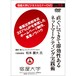 【Vol.13】直ぐにできて即効性あるネットマーケティング実践術