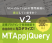 MTAppjQuery 2(Movable Type 7 用)