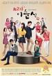 韓国ドラマ【最高です!スンシンちゃん】DVD版 全50話