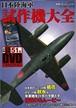 送料無料 日本陸海軍試作機大全 DVD付 3D・CGシリーズ58 新品