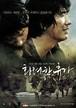 ☆韓国映画☆《光州5・18》DVD版 送料無料!