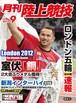 月刊陸上競技2012年9月号