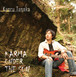 KARMA UNDER THE SUN / Kaoru Tanaka